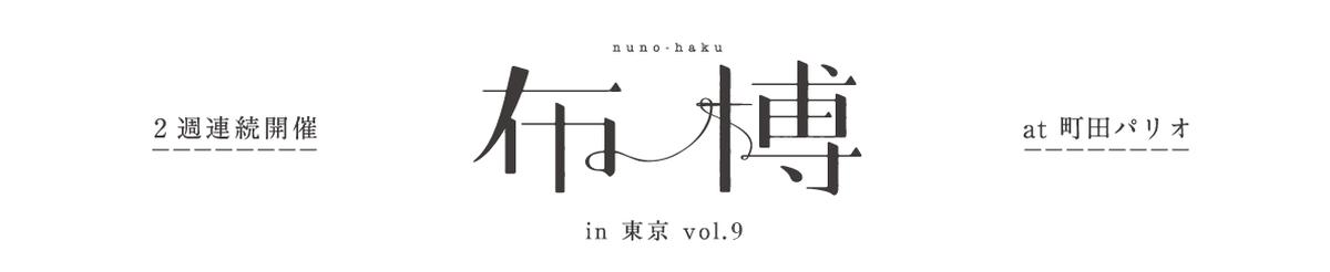 布博 in 東京 vol.9