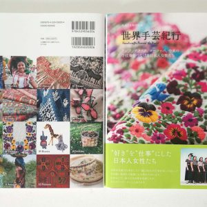 編集を担当した書籍『世界手芸紀行』(日本ヴォーグ社) この書籍に掲載されている、世界各地の手仕事ものも展示販売します。