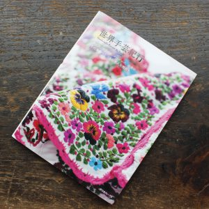 『世界手芸紀行』(日本ヴォーグ社) アジア、アフリカ、ヨーロッパ、中米と、その土地の手芸に惚れ込み、その手仕事を広めることを自らの仕事に選んだ日本人女性13名。生き方の刺激にもなる一冊。