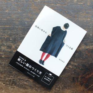 『四角い布からつくる服』(石川ゆみ/地球丸) 布の裁断は四角い布から襟ぐり部分を切り抜くだけという、新たな洋裁本。この表紙に載っているリネンワンピースを作ったスタッフも、あまりにもの簡単さに驚いていました!
