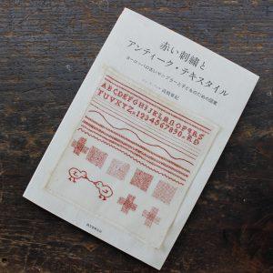 『赤い刺繍とアンティークスタイル』(高橋亜紀/誠文堂新光社) 刺繍のさまざまな技法を1枚の布にまとめた「サンプラー」。同書では19世紀から20世紀前半にヨーロッパで作られ、少女達が刺繍を学ぶために使ったという赤い糸のサンプラーを多数掲載。赤1色の刺繍ってこんなにもかわいいのですね。