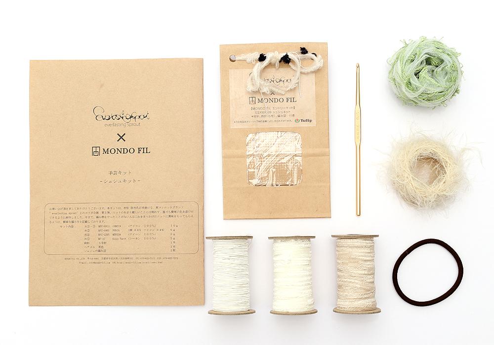 村松 啓市氏が手掛ける、「everlasting sprout」とのコラボ企画。MONDOFILの糸の組み合わせでシュシュをおつくりいただけます。初心者の方にもおすすめのかぎ針付きのキットです。