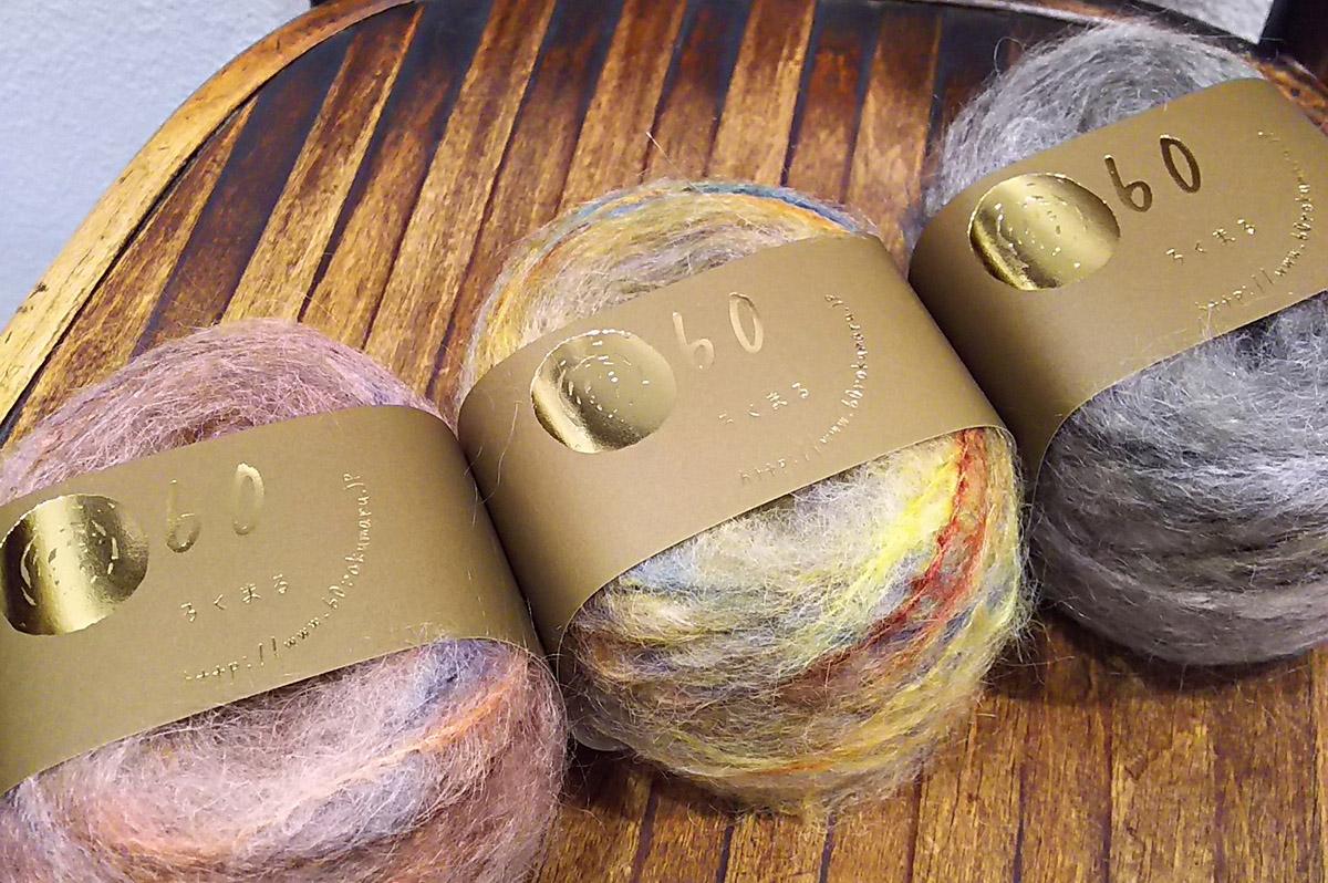 ミックスカラーのシルクモヘア糸(オレシャプリンテット)。