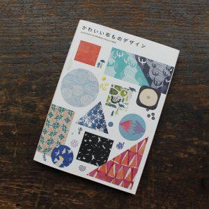 『かわいい布ものデザイン』(パイ インターナショナル) まるで布博のガイドブックのように、kata kata、点と線模様製作所、十布、トモタケ、admiなどお馴染みのテキスタイル作家さんが多数紹介されています。手紙社のオリジナルテキスタイルも掲載!