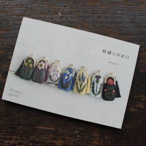 『刺繍とがま口』(樋口愉美子/文化出版局) 人気刺繍作家・樋口愉美子さんの新刊は、「刺繍」と「がま口」という、愛らしいもの同士による最強の組み合わせ。口金のつけ方も写真付きで丁寧に紹介されています。