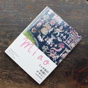 """『ミャオ族の刺繍とデザイン』(苗族刺繍博物館/大福書林) 「ミャオ族」とは、中国大陸の南西部に暮らし、数十年前まで自給自足の生活をしていた民族。女性たちは愛と祈りを込めて衣類などに刺繍をほどこし、その刺繍の腕が良いと""""モテた""""(!)のだそうです。刺繍は自己表現の一つなのですね。"""