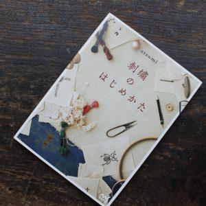 『刺繍のはじめかた』(atsumi/マイナビ) 見て楽しむ刺繍から、実際にチクチクと針を刺して楽しむ刺繍へ。そんな刺繍初心者さんにおすすめの一冊。それぞれのステッチが、これ以上ないほどの大きな図を使い、わかりやすく解説されています。