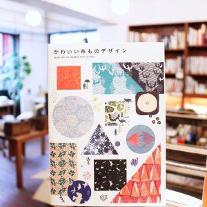 kata kata、点と線模様製作所、十布、トモタケ、admiなどお馴染みのテキスタイル作家さんが多数紹介されているこちらはまるで布博のガイドブックのよう。手紙社のオリジナルテキスタイルも掲載されています。
