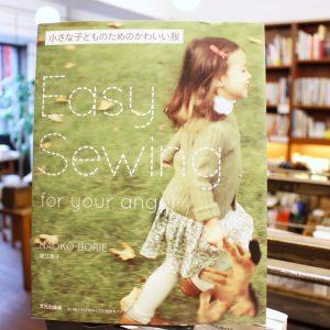 本とコーヒーat布博では、子ども服作りの書籍も数多く取り揃えます。こちらはスタイリストの堀江さんによるソーイング本。色の使い方や、柄の選び方、レースやリボンの使い方も参考になります。タイトルの「for your angel」の通り、かわいい子どもたちを思いっきり可愛く!してしまう一冊です。