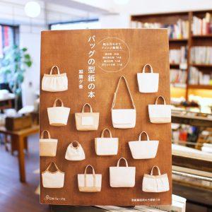 生成りの生地のみで作られた様々な形のバッグが並ぶ表紙。これは「好きな色や、柄の生地をあてはめてあなただけのセルフオーダーメイドバッグを作って欲しい」という著者の思いから。アレンジ自在な袋の形20点、持ち手の形14点、ポケットの形17点が掲載。布博で出会った生地を素敵なバッグにしてみませんか。