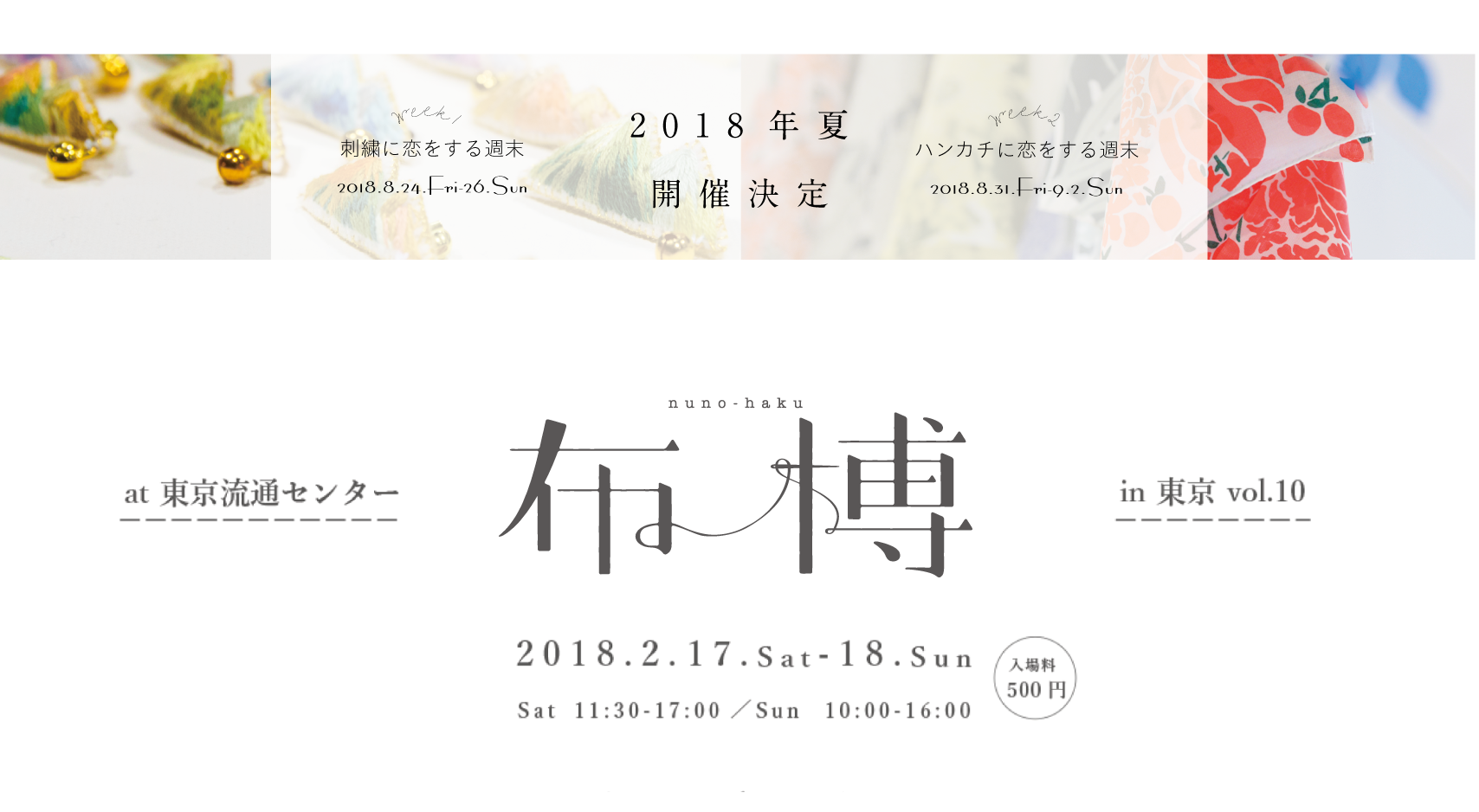 布博 in 東京 vol.10