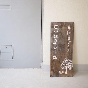 隅田川のほとりにサルビアはあります