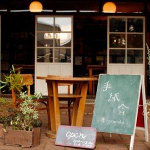 東京・調布の団地のなかの商店街の一角。ここがカフェ手紙舎本店です。